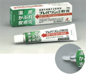 【送料無料】 プレバリンα軟膏|15g入|指定第2類医薬品|ゼリア新薬
