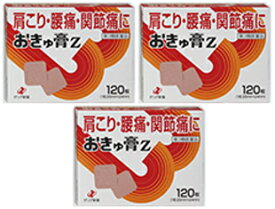 【送料無料】 おきゅ膏Z 120枚入×3個セット 第3類医薬品 ゼリア新薬