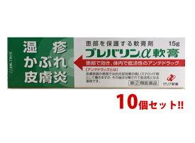 【送料無料】 プレバリンα軟膏|15g入×10個セット|指定第2類医薬品|ゼリア新薬|送料無料メール便は代引不可