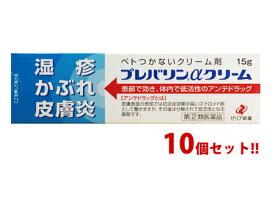 【送料無料】 プレバリンαクリーム|15g入×10個セット|指定第2類医薬品|ゼリア新薬|送料無料メール便は代引不可