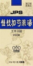 【送料無料】JPS 桂枝加芍薬湯エキス錠N 260錠 |第2類医薬品|JPS製薬|ジェーピーエス製薬