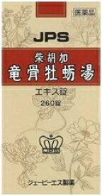 【送料無料】JPS 柴胡加竜骨牡蛎湯エキス錠N 260錠|第2類医薬品|JPS製薬|ジェーピーエス製薬