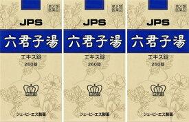 【送料無料】JPS六君子湯エキス錠N 260錠入×3個セット|第2類医薬品|ジェーピーエス製薬|りっくんしとう