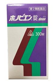 【送料無料】ホノビエン錠deux 300錠入 使い捨て不織布マスク 8枚入サービス中 第2類医薬品 剤盛堂薬品