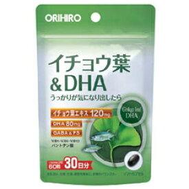 【送料無料】イチョウ葉&DHA|オリヒロ|60粒入(30日分)