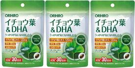 【送料無料】イチョウ葉&DHA|オリヒロ|60粒入(30日分)×3個セット