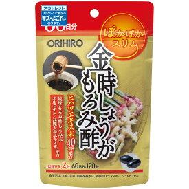 数量限定【送料無料:アウトレット品】金時しょうがもろみ酢カプセル|120粒入(60日分)|オリヒロ
