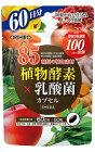 【送料無料:アウトレット】植物酵素カプセル 60粒入 60日分 乳酸菌配合 オリヒロ