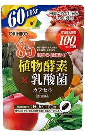 【送料無料:アウトレット】植物酵素カプセル 60粒入|60日分|乳酸菌配合|オリヒロ