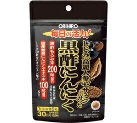 【送料無料】しじみ高麗人参セサミンの入った黒酢にんにく 150粒入|30日分|オリヒロ
