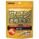 【送料無料】ウコン濃縮エキス顆粒|オリヒロ|1.5g×20包|アウトレット