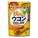 【送料無料】秋ウコン粉末100% オリヒロ 150g クルクミン含有