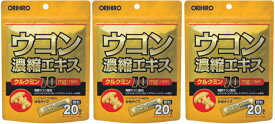 【送料無料】ウコン濃縮エキス顆粒|オリヒロ|20包×3個セット