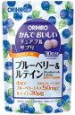 【送料無料】かんでおいしいチュアブルサプリ ブルーベリー&ルテイン|オリヒロ|120粒入|30日分