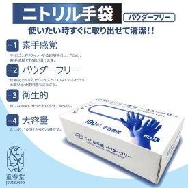 ニトリル手袋 パウダーフリー ブル− S/M/L(100枚入)粉なし 検査済 最安 / 送料無料