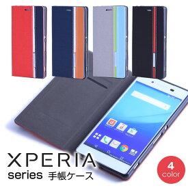 Xperia Z3 Z4 Z5 Compact 手帳型 ケース カバー スマホケース 手帳 スマホカバー コンビネーション docomo/au/softbank エクスペリア コンパクト プレミアム SO-01G/SOL26/401SO SO-03G/SOV31/402SO SO-03H SO-02H SO-01H/SOV32/501SO