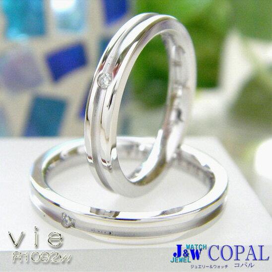 【vie ペアリング(メンズ&レディース)ダイヤ入り】【結婚指輪】【送料無料】※北海道・沖縄・離島を除く