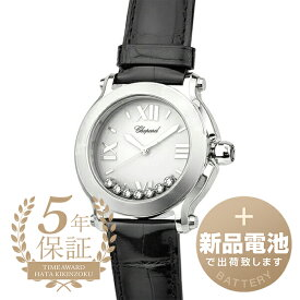 【レビューで1万円クーポン&5年保証】ショパール Chopard ハッピー スポーツ マーク2 Happy Sport Mark 278475-3001 ホワイト レディース 新品 腕時計 ブランド