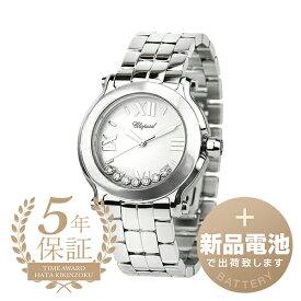 【レビューで1万円クーポン&5年保証】ショパール Chopard ハッピー スポーツ マーク2 Happy Sport Mark 278477-3001 ホワイト レディース 新品 腕時計 ブランド
