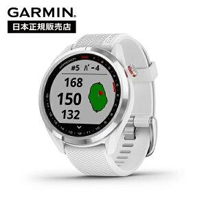 【マラソン最大43倍】ガーミン Approach S42 White Silver アプローチ ホワイト シルバー 010-02572-21 メンズ スマートウォッチ ゴルフ ヤード計測 スコア管理 防水 GARMIN