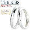 【楽天ランキング受賞】ペアリング THE KISS シルバー 婚約指輪 結婚指輪 エンゲージリング ダイヤモンド 【当店オリ…