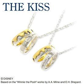 THE KISS Disney シルバー ペアネックレス 彼女 彼氏 レディース メンズ カップル ペア 誕生日プレゼント 記念日 ギフトラッピング ザキッス ザキス ザ・キッス ディズニー Disneyzone プーさん 送料無料クリスマス 12月