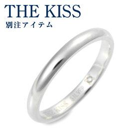 THE KISS シルバー リング 指輪 婚約指輪 結婚指輪 エンゲージリング ダイヤモンド 当店オリジナル 彼氏 メンズ 誕生日プレゼント 記念日 ギフトラッピング ザキッス ザキス ザ・キッス