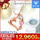 ヴァンドーム青山 ネックレス vendome aoyama レディース 彼女 女性 クリスマスプレゼント ギフトラッピング ダイヤモンド ダイアモンド ピンクゴールドコーティング 925 アジャスターチェーン 無料メッセージカード付き 誕生日 あす楽対応
