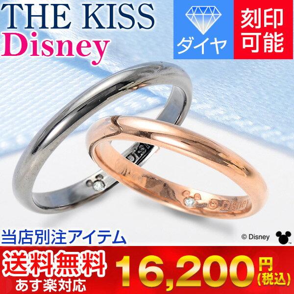 送料無料 THE KISS Disney シルバー ペアリング 婚約指輪 結婚指輪 エンゲージリング ダイヤモンド 名入れ 刻印 当店オリジナル 20代 30代 彼女 彼氏 レディース メンズ カップル ペア ギフトラッピング あす楽 ザキッス ザキス ザ・キッス ディズニー ミッキーマウス
