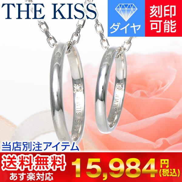 送料無料 THE KISS シルバー ペアネックレス ダイヤモンド 20代 30代 彼女 彼氏 レディース メンズ カップル ペア 誕生日プレゼント 記念日 ギフトラッピング あす楽 ザキッス ザキス ザ・キッス
