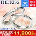 THE KISS/ザ・キッス/シルバー/ペアリング/ダイヤモンド/ホワイト/20代/30代/人気/ブランド/楽ギフ_包装/smtb-m/セット/925/メッセー...