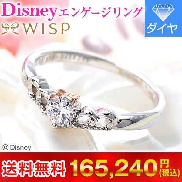 送料無料 WISP(Disney) Disney ピンクゴールド リング 指輪 エンゲージリング 婚約指輪 ダイヤモンド 20代 30代 彼女 レディース 女性 誕生日プレゼント 記念日 ギフトラッピング あす楽 ウィスプ ディズニー Disneyzone ミニーマウス プラチナ ダイアモンド