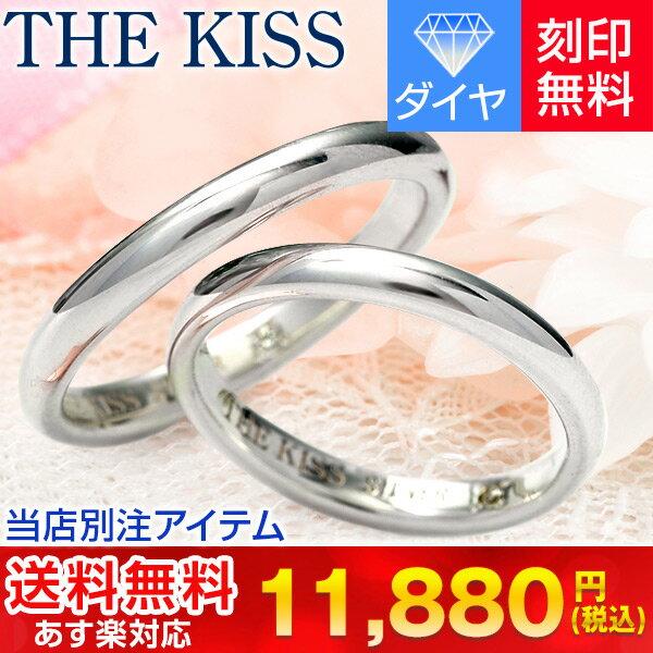THE KISS ペアリング 刻印無料 指輪 カップル シルバー クリスマスプレゼント ギフトラッピング ダイヤモンド ダイアモンド 結婚指輪 マリッジリング 誕生日 名入れ シンプル 925 ザキス ザキッス 彼女 彼氏 男性 女性 メンズ レディース