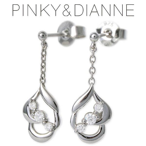 送料無料 Pinky&Dianne シルバー ピアス 20代 30代 彼女 レディース 女性 誕生日プレゼント 記念日 ギフトラッピング ピンキーアンドダイアン