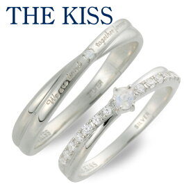 THE KISS シルバー ペアリング 婚約指輪 結婚指輪 エンゲージリング ダイヤモンド 彼女 彼氏 レディース メンズ カップル ペア 誕生日プレゼント 記念日 ギフトラッピング あす楽 ザキッス ザキス ザ・キッス 送料無料