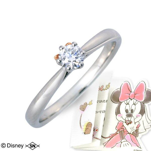 Disney Disney プラチナ リング 指輪 エンゲージリング 婚約指輪 ダイヤモンド 名入れ 刻印 20代 30代 彼女 レディース 女性 誕生日プレゼント 記念日 ギフトラッピング ディズニー Disneyzone 送料無料 ホワイトデー
