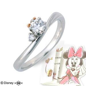 Disney プラチナ リング 指輪 エンゲージリング 婚約指輪 ダイヤモンド 名入れ 刻印 彼女 レディース 女性 誕生日プレゼント 記念日 ギフトラッピング ディズニー Disneyzone 送料無料