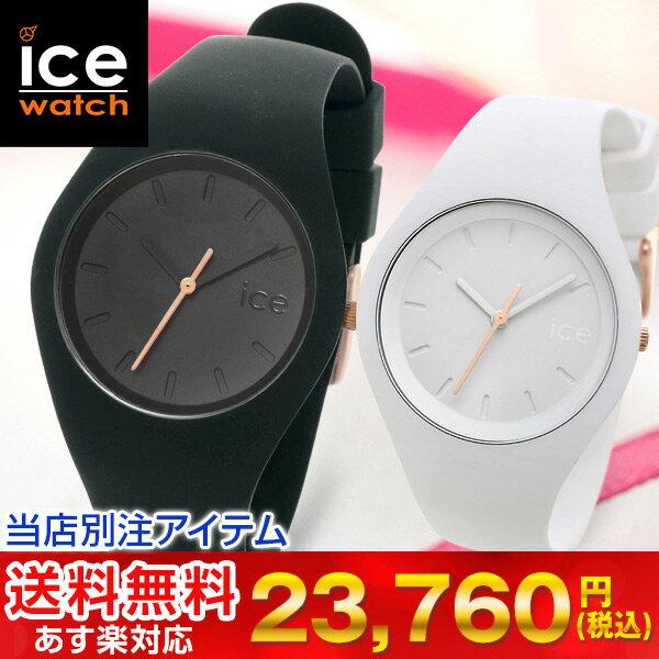 ICE-WATCH アイスウォッチ ペア 時計 ブラック 20代 30代 人気 ブランド