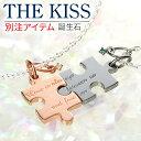 母の日 THE KISS シルバー ペアネックレス 大人 名入れ 刻印 彼女 彼氏 レディース メンズ ペア ネックレス カップル …