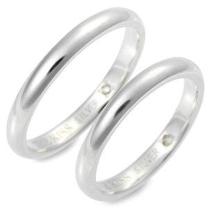ペアリング 送料無料 THE KISS シルバー 婚約指輪 結婚指輪 エンゲージリング ダイヤモンド 当店オリジナル 彼女 彼氏 レディース メンズ カップル ペア 誕生日プレゼント 記念日 ギフトラッピ