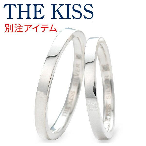 THE KISS シルバー ペアリング 婚約指輪 結婚指輪 エンゲージリング ダイヤモンド 名入れ 刻印 【当店オリジナル】 20代 30代 彼女 彼氏 レディース メンズ カップル ペア 誕生日プレゼント 記念日 ギフトラッピング あす楽 ザキッス ザキス ザ・キッス 送料無料