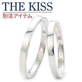 THE KISS シルバー ペアリング 婚約指輪 結婚指輪 エンゲージリング ダイヤモンド 名入れ 刻印 【当店オリジナル】 彼女 彼氏 レディース メンズ カップル ペア 誕生日プレゼント 記念日 ギフトラッピング ザキッス ザキス ザ・キッス 送料無料