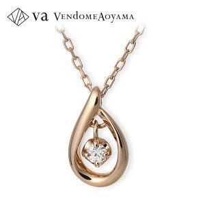 母の日 【VA ヴァンドーム青山】 VA Vendome Aoyama K18 ピンクゴールド ネックレス シンプル ダイヤモンド 彼女 レディース 女性 誕生日プレゼント 記念日 ギフトラッピング 送料無料