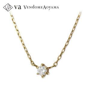 【VA ヴァンドーム青山】 VA Vendome Aoyama K18 ネックレス シンプル 一粒 ダイヤモンド イエロー 彼女 レディース