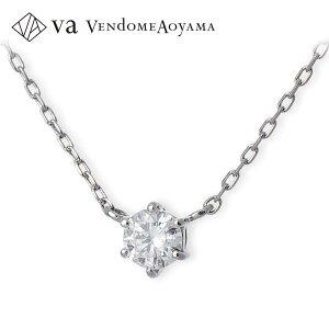 【VA ヴァンドーム青山】 VA Vendome Aoyama プラチナ ネックレス シンプル ダイヤモンド ホワイト 彼女 レディース