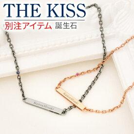 THE KISS シルバー ペアブレスレット 彼女 彼氏 レディース メンズ カップル ペア 誕生日プレゼント 記念日 ギフトラッピング ザキッス ザキス ザ・キッス 送料無料