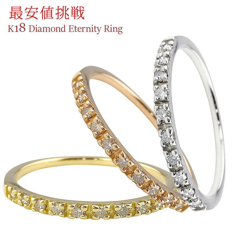 【最安値挑戦】エタニティリング 18金 エタニティ ダイヤモンドリング ゴールドK18 10石 0.10ct ハーフエタニティリング ピンキーリング 1号から 単品 結婚指輪 ゴールド 婚約指輪 ブライダル ホワイトデー プレゼント