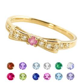 リボンリング カラーストーンリング リボン モチーフ ダイヤモンド 誕生石 指輪 10金 3号〜 お守り パワーストーン ギフト