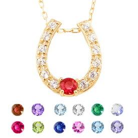 馬蹄ネックレス ホースシュー 誕生石 カラーストーン K18 ダイヤモンド 18金 ペンダント colorstone パワーストーン ギフト ネックレス レディース チェーン シンプル ホワイトデー プレゼント