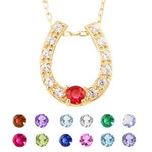 馬蹄ネックレス ホースシュー 誕生石 カラーストーン K10 ダイヤモンド 10金 ペンダント colorstone パワーストーン ギフトネックレス レディース チェーン シンプル 新生活 在宅 ファッション